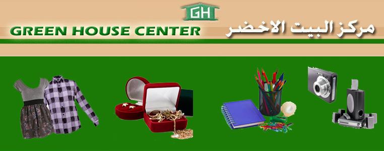 Green House Center Banner