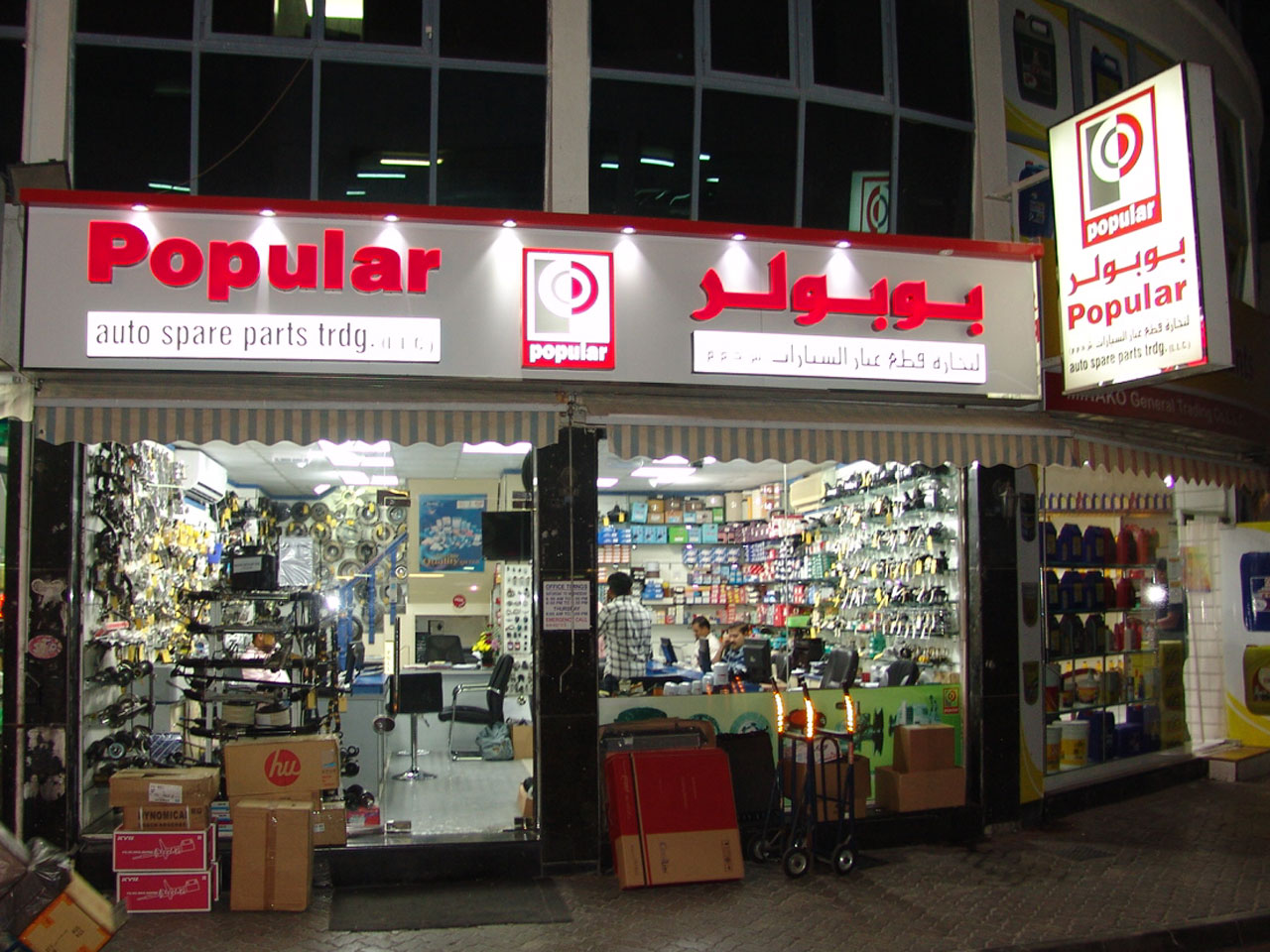 Popular Auto Spare Parts Trading L L C - Dubai - Auto