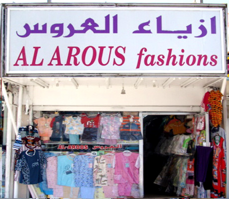 Al Aroos Fashions L.L.C. - 1.jpg