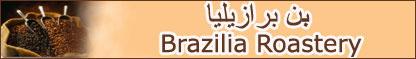 Brazilia Roastery Banner
