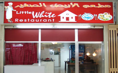 Little White Resturant - 3.jpg