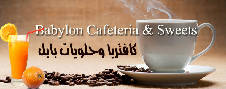 Babylon Cafeteria & Sweets Banner