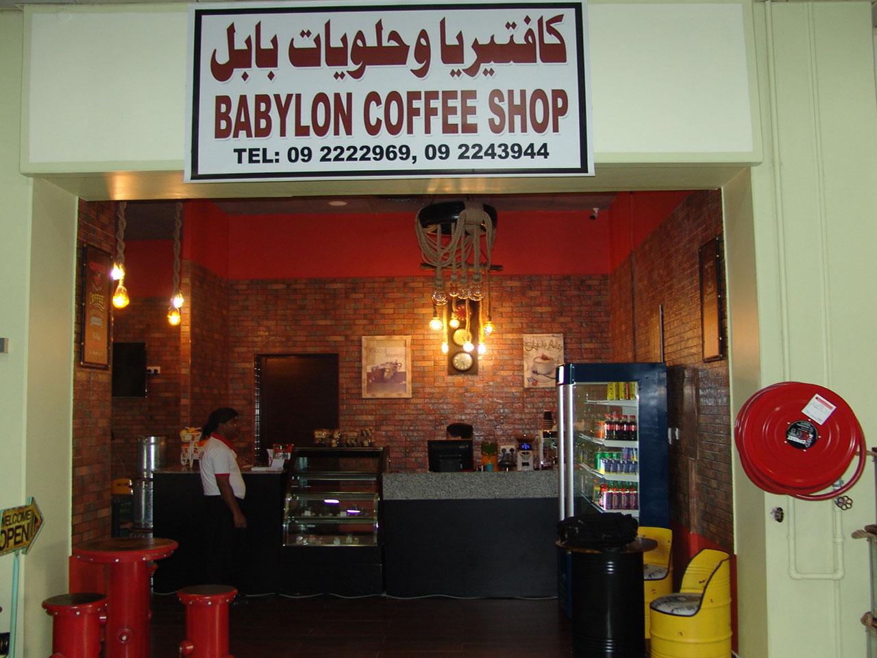 Babylon Cafeteria & Sweets - DSC03070.jpg