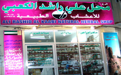 Ali Rashid Al Kaabi Natural Herbal Est. - 2.jpg