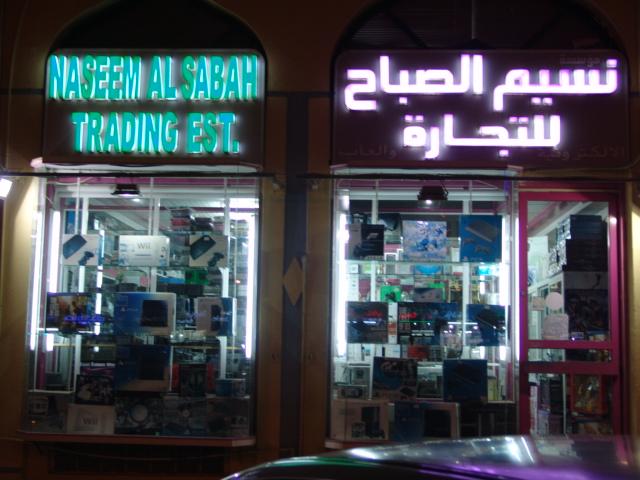 Naseem Al Sabah Trd. & Imp. Est. - DSC00587.JPG