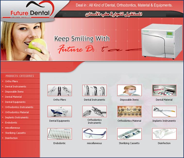 المسقبل لتجارة أدوات طب الأسنان - main.jpg