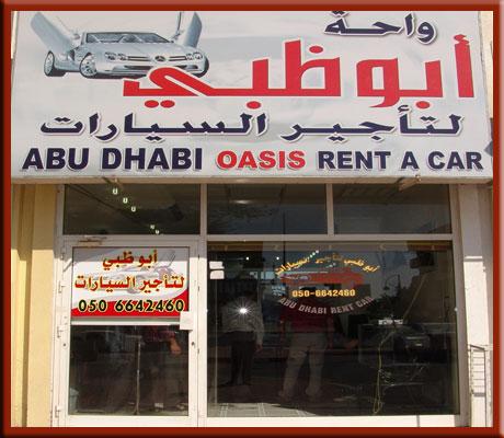 Abu Dhabi Oasis Rent A Car Est. - DSC05306.jpg