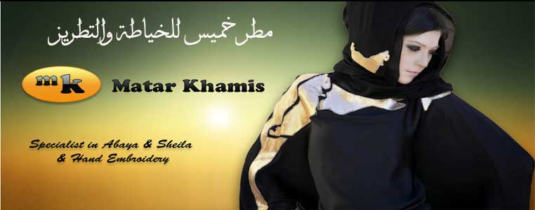 matar khamis Tailoring & Embroidery Banner