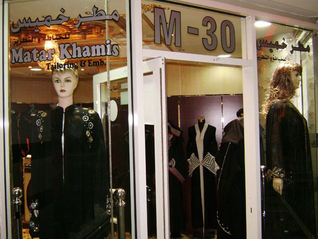 matar khamis Tailoring & Embroidery - 1.jpg