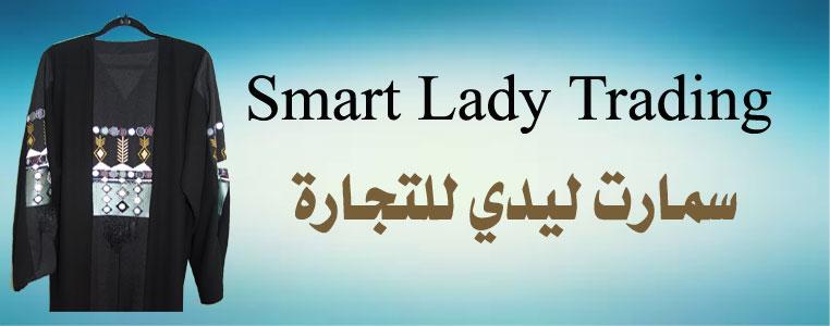 Smart Lady Abaya & Sheila - Dubai Banner