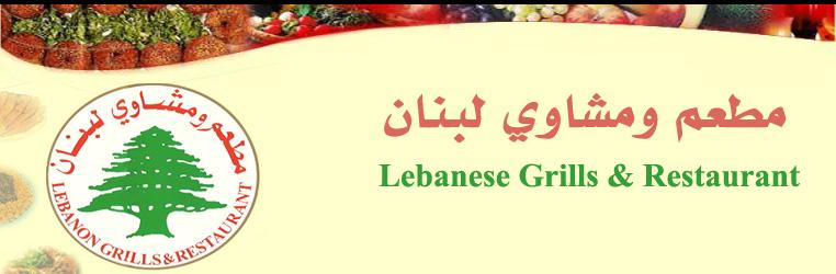 Lebanese Grills & Restaurant Banner