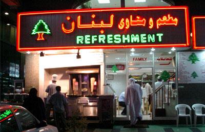 Lebanese Grills & Restaurant - 01.jpg