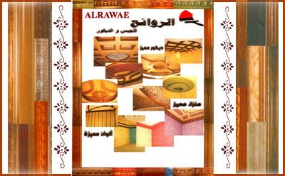 Al Rawae Gypsum Decor - 2.jpg