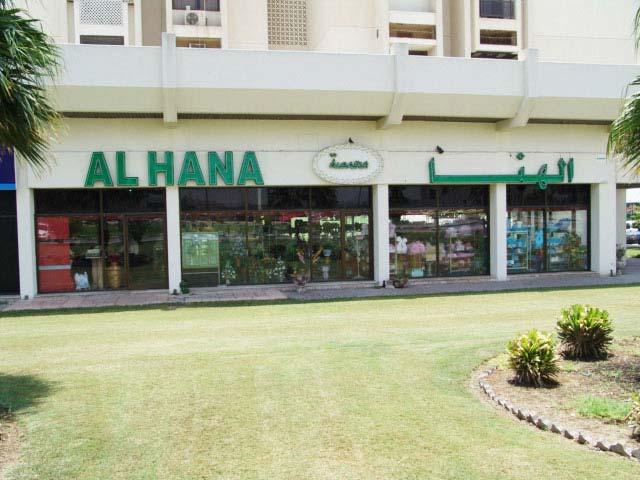 Al Hana Trading Est. - 1.jpg