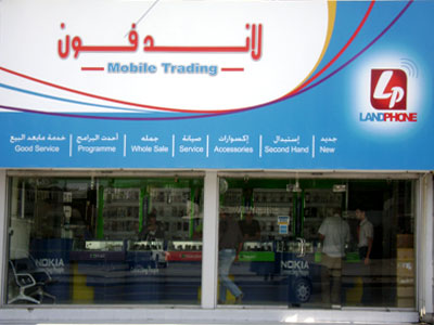 Land Phone Trading Establishment - landphone-1.jpg