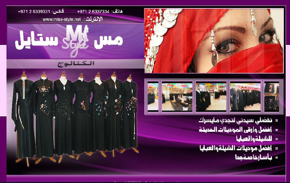 Miss Style Fashion - 2.jpg