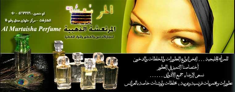 Al Murtaisha Perfume Banner