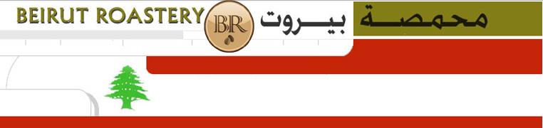 Beirut Roastery Banner