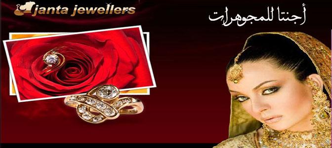 Ajanta Jewellers Banner