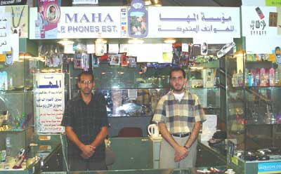 Al Maha Mobile Phone - 3.jpg