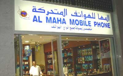 Al Maha Mobile Phone - 4.jpg