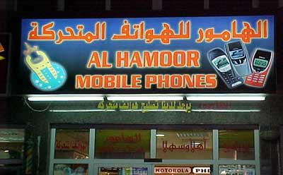 Al Hamour Mobile Phones - 2.jpg