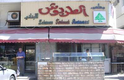 Lebanese Tarboush Restaurant - 1.jpg