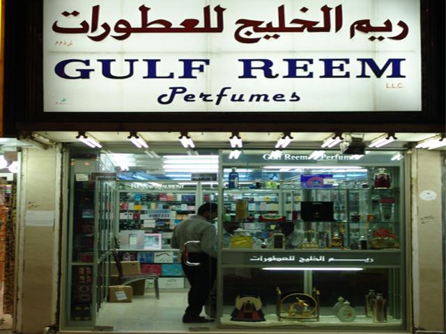 ريم الخليج للعطورات - 1.jpg