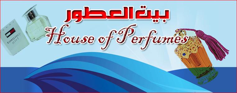 بيت العطور Banner