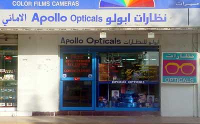 Apollo Opticals - 1.jpg