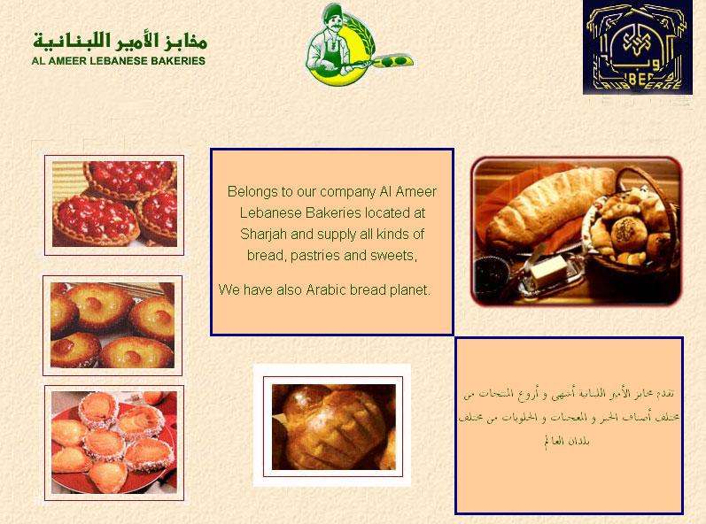 Al Ameer Lebanese Bakery - al-amer.jpg