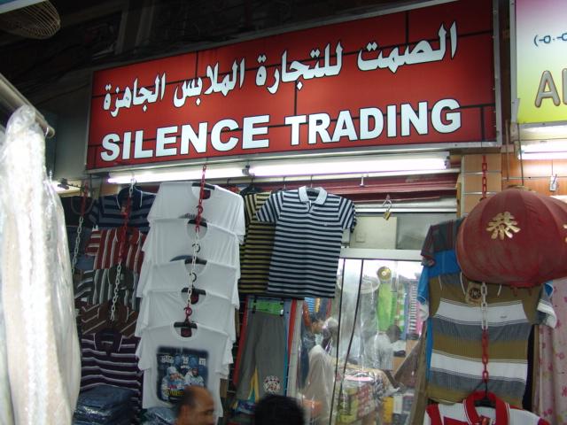 Silence Trading LLc - DSC06958.JPG