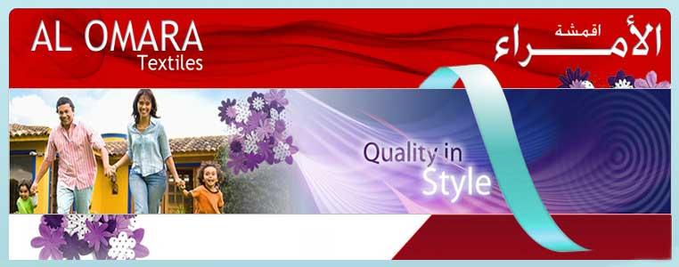 Al Omara Textiles Banner