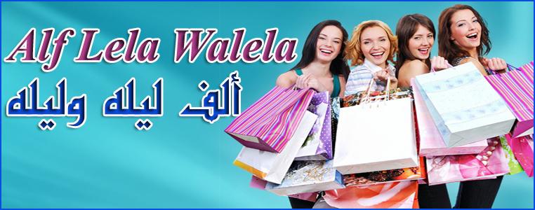 Alf Laila Wa Laila Banner