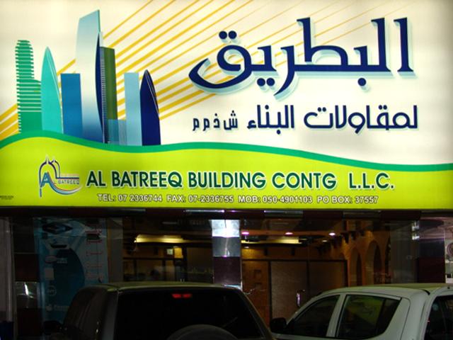 Al Batreeq Building Contracting LLC - 1.jpg