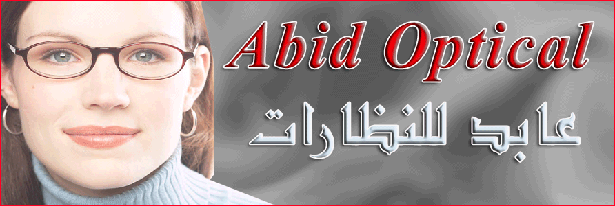 Abid Optical Centre Banner