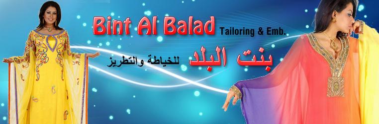 Bint Al Balad Tailoring & EMB Banner
