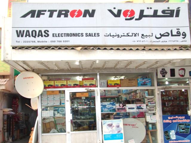Waqas Electronics - DSC08991.jpg
