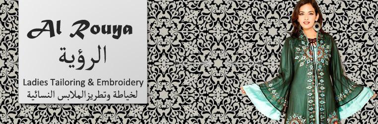 Al Rouya Ladies Tailoring & Embroidery Banner