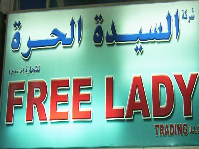Free Lady Trading L.L.C. - DSC01307.jpg