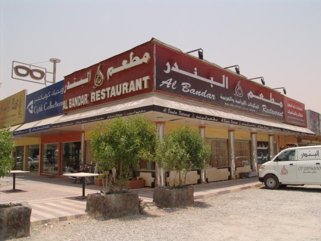 Al Bandar Restaurant - DSC09076.JPG