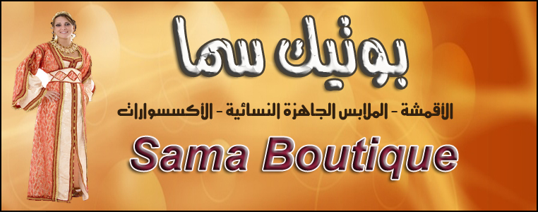Sama Boutique Banner