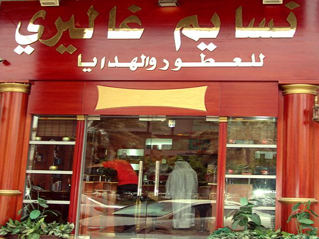 Nasayem Gallery Perfumes & Gifts - 1 (1).jpg