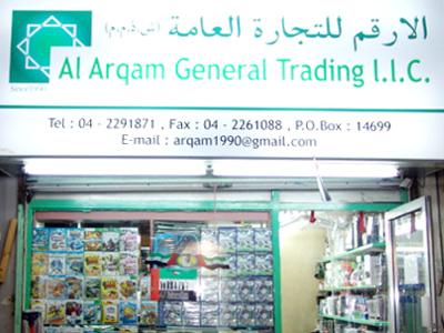 Al Arqam  General Trading LLC - 1.jpg
