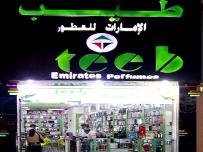 طيب الإمارات للعطور - 1.jpg