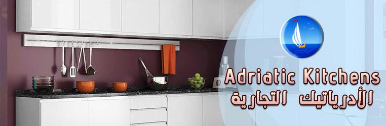 Adriatic Kitchens Banner