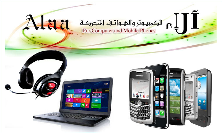 Alaa for Computer & Mobile Phones Banner