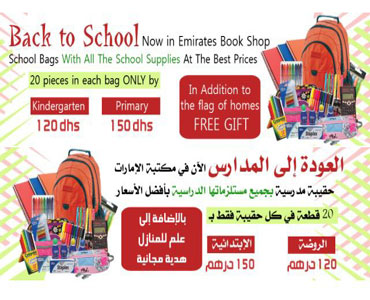 Emirates Book Shop - 2.jpg