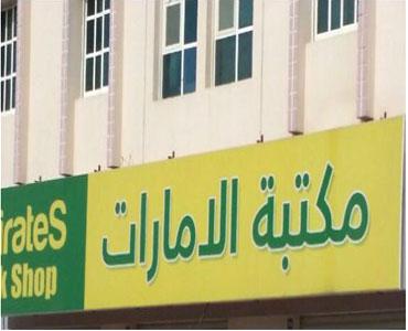 Emirates Book Shop - 1.jpg