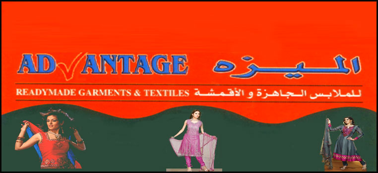 Advantage Readymade Garments & Textiles Banner